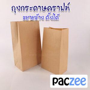 ถุงกระดาษคราฟท์ ถุงกระดาษ ถุงใส่ขนมปัง เบเกอรี่ ขยายข้าง มีก้น (สีน้ำตาล) ตั้งได้