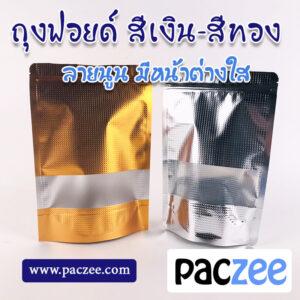 ถุงซิปล็อค ถุงฟอยด์ หน้าต่างใส ตั้งได้ (สีทองลายนูน / สีเงินลายนูน )