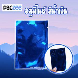 ซองซีล3ด้าน อลูมิไนซ์ สีน้ำเงิน (100ใบ/แพค)