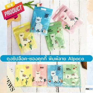 ถุงคุกกี้ ถุงใส่ขนม ซองคุกกี้ พิมพ์ลายน้องอัลปาก้า คละสีในแพ็ค