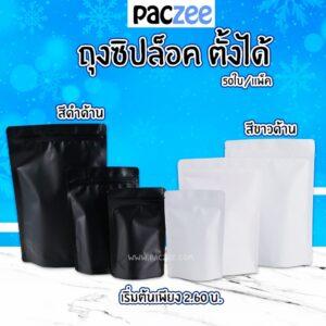 ถุงซิปล็อค ฟอยด์ทึบ สีดำด้าน/สีขาวด้าน ตั้งได้ (แพค 50 ใบ)-paczee
