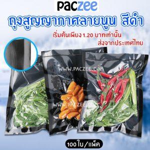 ถุงสูญญากาศ ถุงสูญญากาศลายนูน (สีดำ) ซองซีล3ด้าน(100 ใบ) -Paczee