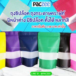 ถุงซิปล็อค ถุงกระดาษคราฟท์ ถุงคราฟท์ มีหน้าต่าง ตั้งได้ สีม่วง 12×20ซม. [50 ใบ]