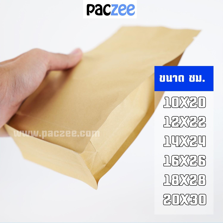 ถุงซิปล็อค ถุงกระดาษคราฟท์ ขยายข้างทึบ ตั้งได้