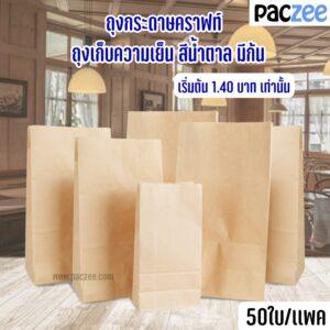 ถุงกระดาษ ถุงกระดาษมีก้น ถุงกระดาษสีน้ำตาล ซองเบเกอรี่ ขยายข้าง ตั้งได้
