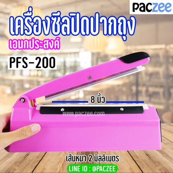 pac ชมพู_210320_0
