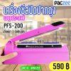 เครื่องซีลถุง รุ่น ISEAL20-PINK (Body Plastic) ตัวเครื่องสีชมพู เส้นหนา 0.5 เซนติเมตร (8 นิ้ว)