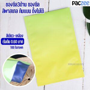 ซองซีล 3 ด้าน สีพาสเทล สีเขียวเหลือง ก้นแบน ตั้งไม่ได้