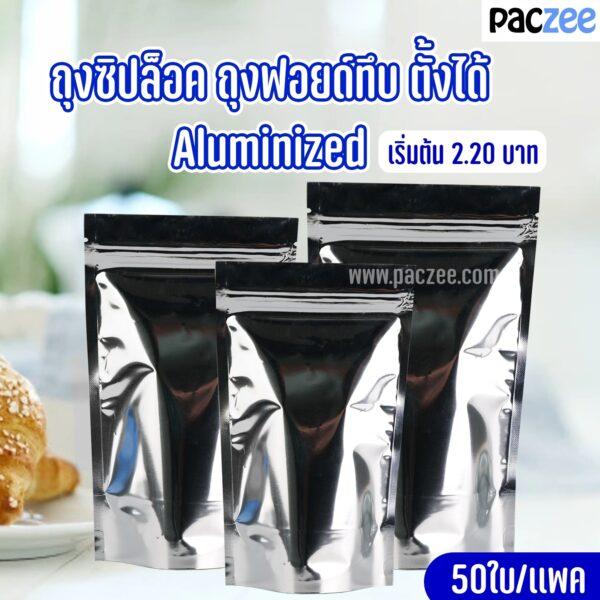 ถุงซิปล็อค ถุงฟอยด์ ฟอยด์ทึบ ตั้งได้ (Aluminized) (50 ใบ/แพค)-paczee