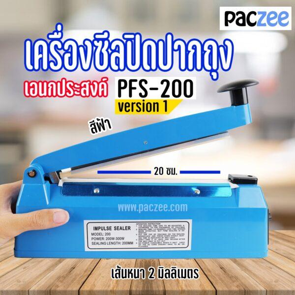 เครื่องซีลถุง Pfs200