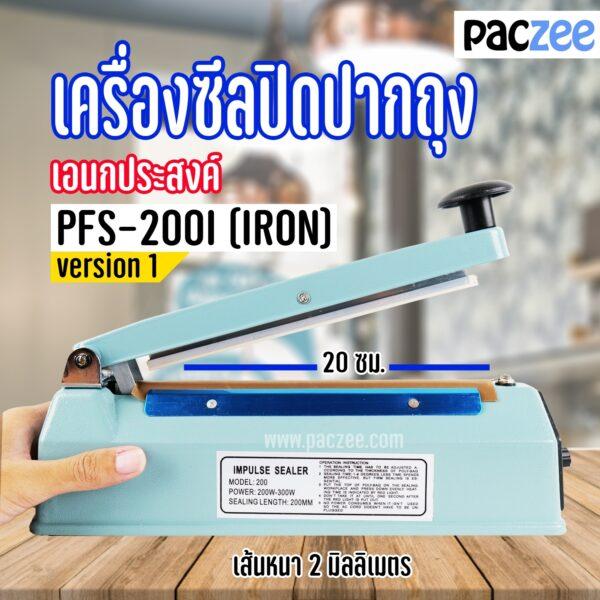 เครื่องซีลถุง PFS-200I (IRON) เส้นซีลหนา 0.2 เซนติเมตร (8 นิ้ว)