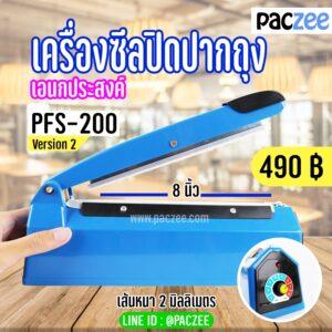 เครื่องซีลถุง รุ่น PFS-200 (Body Plastic) เส้นซีลหนา 0.2 เซนติเมตร (8 นิ้ว)(เวอร์ชั่น 2)