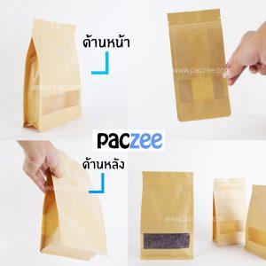 ถุงซิปล็อค ถุงกระดาษคราฟท์ ถุงคราฟท์ ขยายข้าง หน้าต่างขุ่น ตั้งได้ (50ใบ)