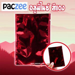 ซองซีล3ด้าน อลูมิไนซ์ สีแดง (100ใบ/แพค)