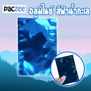 ซองซีล3ด้าน อลูมิไนซ์ สีฟ้าน้ำทะเล [100ใบ] -paczee