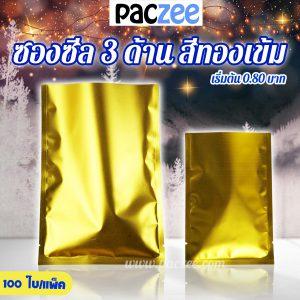 ซองซีล3ด้าน ซองซีล สีทองเข้ม (100ใบ/แพค)