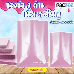 ซองซีล3ด้าน ซองซีล เนื้อเงา สีชมพู (100ใบ/แพค)