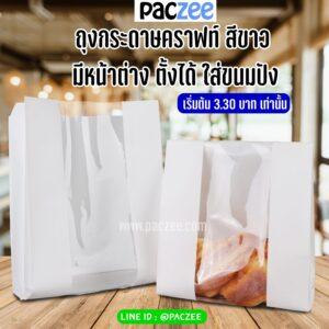 ถุงกระดาษคราฟท์ ถุงใส่ขนม สีขาว มีหน้าต่าง ตั้งได้ ใส่ขนมปัง