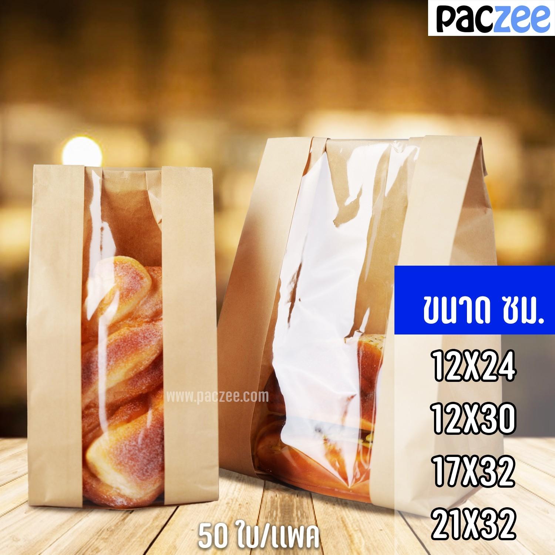 ถุงกระดาษคราฟท์ สีน้ำตาล มีหน้าต่าง ตั้งได้ ถุงใส่ขนม ใส่ขนมปัง อุปกรณ์เบเกอรี่