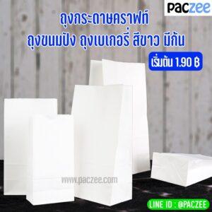 ถุงกระดาษคราฟท์ ถุงขนมปัง ถุงเบเกอรี่ สีขาว ทึบ มีก้น