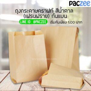 ถุงกระดาษคราฟท์ สีน้ำตาล (เฟรนฟราย) ก้นแบน แพค 100 ใบ