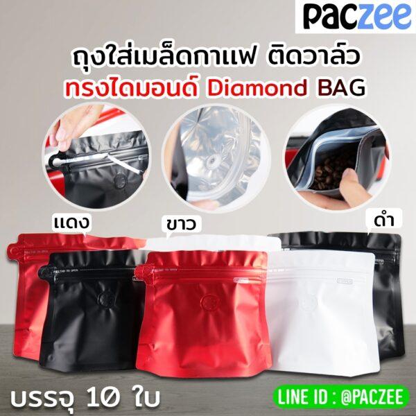 (10ใบ/แพค)- แบบติดวาล์ว ถุงกาแฟ เมล็ดกาแฟ ถุงใส่กาแฟ ทรงไดมอนด์ Daimond bag - วิธีใช้งาน ถุงใส่เมล็ดกาแฟ Diamond bag : ใช้ เครื่องซีลถุง / เครื่องซีล ซีลปิดปากถุง เหนือเส้นแถบดึง เมื่อจะใช้งานให้ทำการลอกแถบดึงออก พร้อมใช้งานได้ทันทีและ เมื่อต้องการเก็บสินค้าไว้เมื่อใช้สินค้าไม่หมด สามารถปิดซิปล็อคได้เลย โดยที่ไม่ต้องซีลสินค้าเพิ่มเติมอีกครั้ง ขนาดการบรรจุเมล็ดกาแฟ ขนาด 15 x ( 14.5+18 ) + 4 ซม.บรรจุเมล็ดกาแฟได้ประมาณ 100 กรัม ขนาด 17.5 x ( 19+22.5 ) + 4 ซม. บรรจุเมล็ดกาแฟได้ประมาณ 200-250 กรัม ถุงกาแฟบรรจุแพคละ 10 ชิ้น #ถุงใส่กาแฟ #ถุงกาแฟ #ถุงซิป #ถุงฟอยด์ #เมล็ดกาแฟ #เมล็ดกาแฟคั่ว #เมล็ดกาแฟสด #ถุงซิปล็อค #ถุงซิป #ถุง