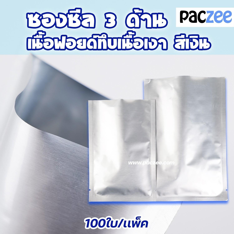 ซองซีล ซองซีล3ด้าน ซองฟอยด์ เนื้อเงา สีเงิน สกรีนถุง งานสกรีน (6)