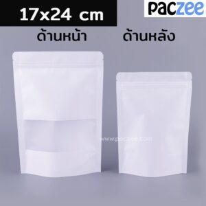ถุงซิปล็อค ถุงกระดาษคราฟท์ สีขาวสว่าง มีหน้าต่าง ตั้งได้
