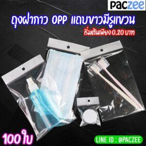 ถุงฝากาว OPP ถุงใส ถุงพลาสติกใส แถบขาวมีรูแขวน