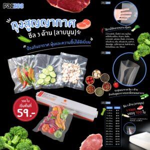 ถุงสูญญากาศ ถุงถนอมอาหาร ถุงใส่อาหาร ถุงซีลสุญญากาศ ถุงสุญญากาศ ถุงซีล